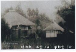金蔵院の昔1